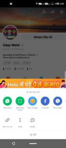Helo App Sharing with friends