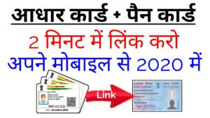 Pan Card Link to Aadhar
