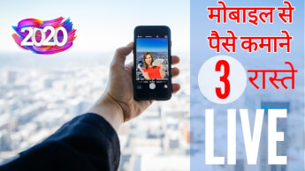 Mobile se paise kaise kamaye, best earning apps, make money online, #iLearnTech #Ashwanisingh