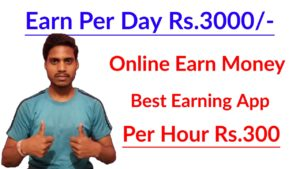 Online Earn Money Rs3000 Per Day with Proof
