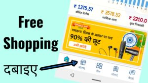 free shopping, how to get free shopping, #iLearnTech