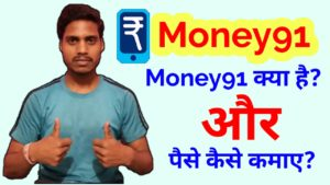 Money91 kya hai or Money91 se Paise Kaise Kamaye