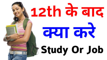 12th Ke Baad Kya Kare – Study or Job