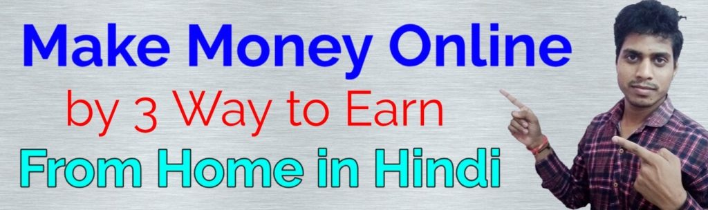 How to Earn Money Online in Hindi