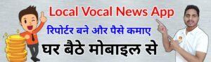 local vocal app, local vocal news app, local for vocal, vocal for local, #localvocal #local #vocal #earnlearnduniya